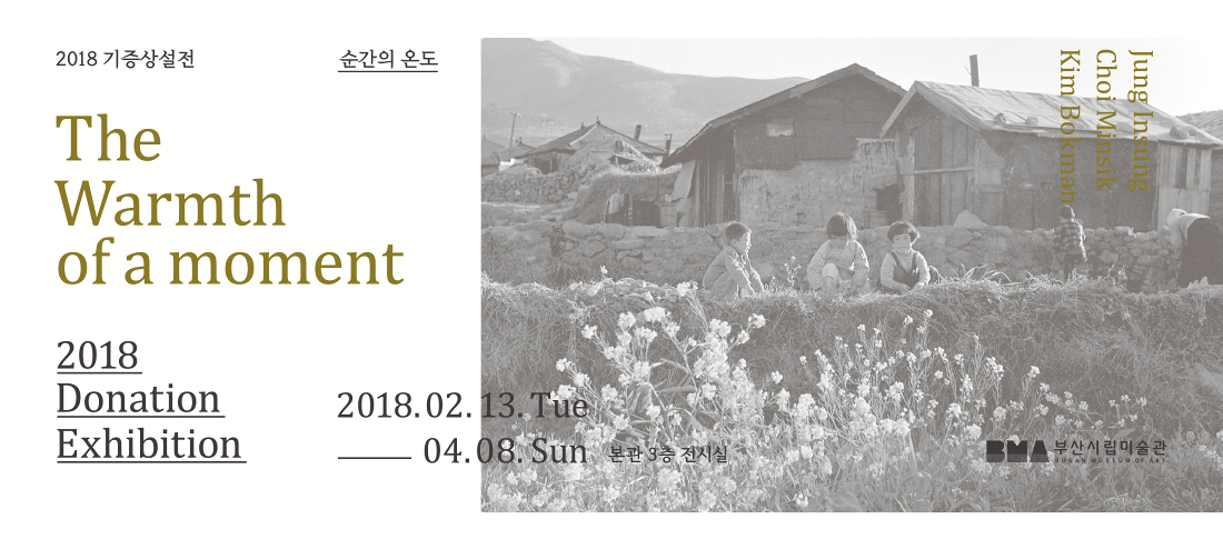2018 Donation Exhibition The Warmth of a moment