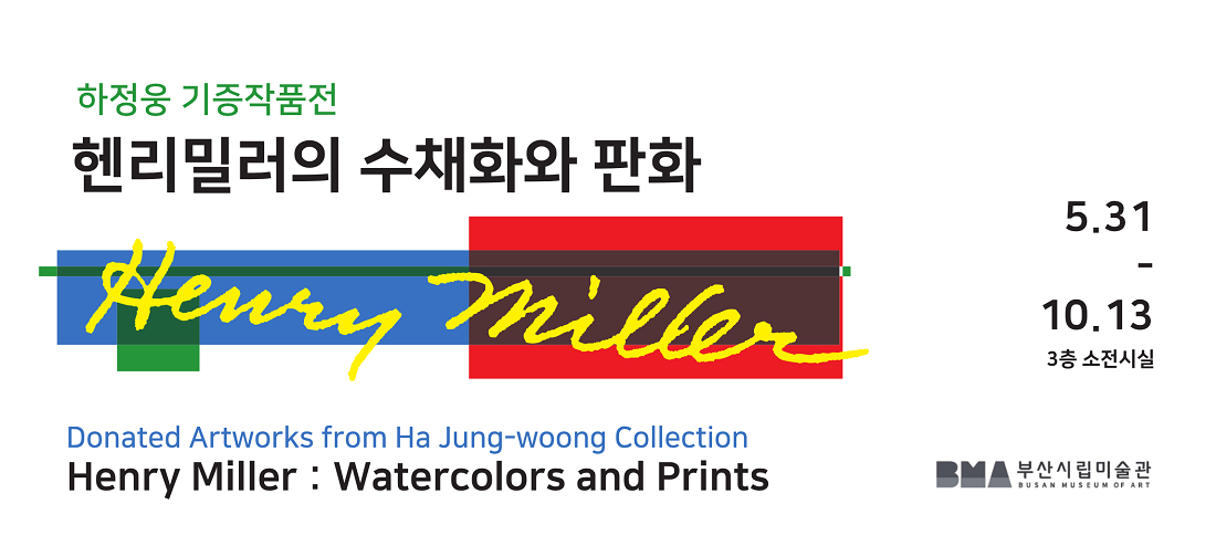 Donated Artworks from Ha Jung-woong Collection