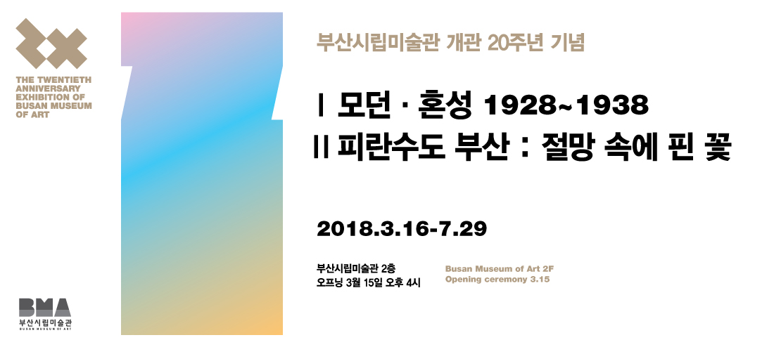 The Twentieth Anniversary Exhibition of Busan Museum of Art