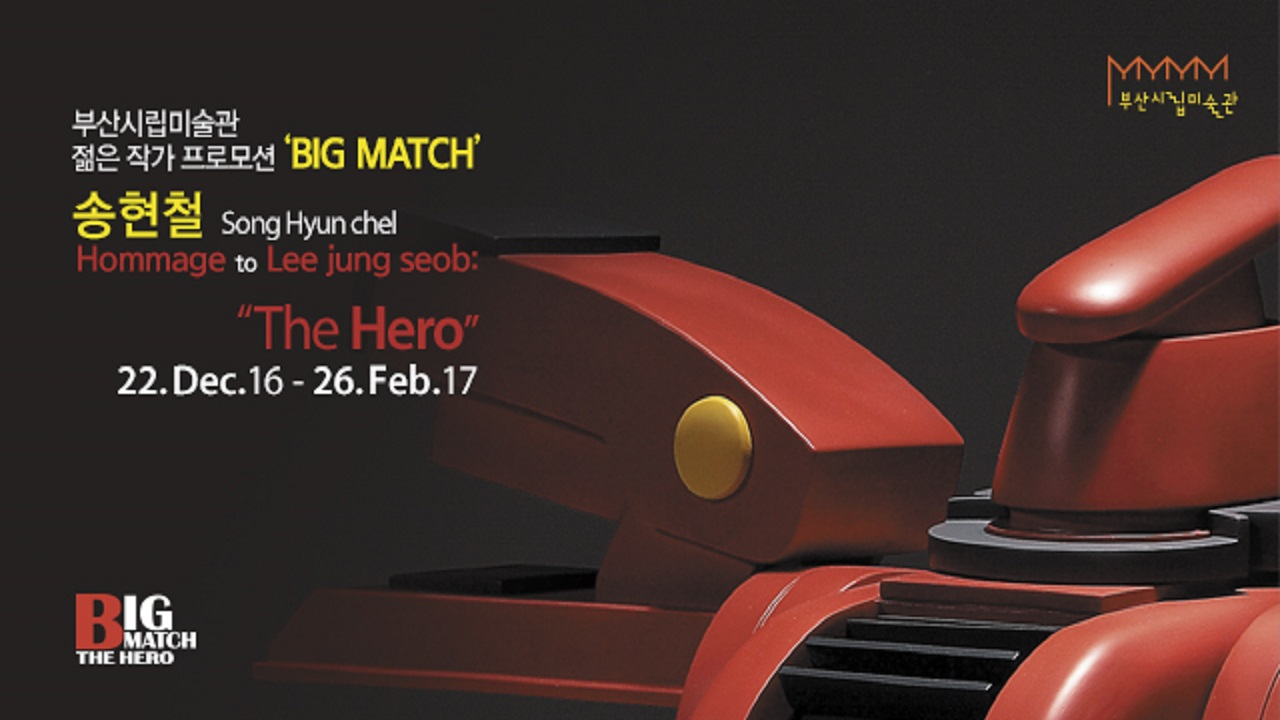 Big Match : The Hero