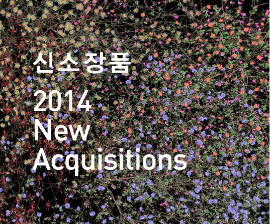 신소장품 2014 New Acquisitions- part1