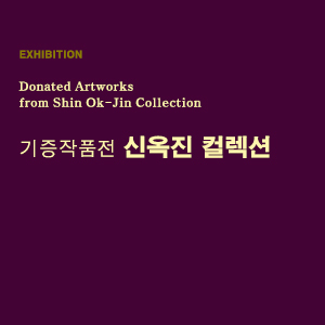 Donated Artworks from Shin Ok-Jin Collection