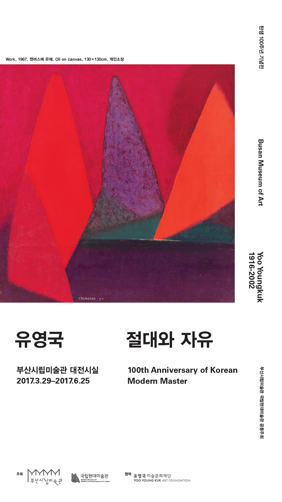 YOO YOUNGKUK, 100th ANNIVERSARY OF KOREAN MODERN MASTER