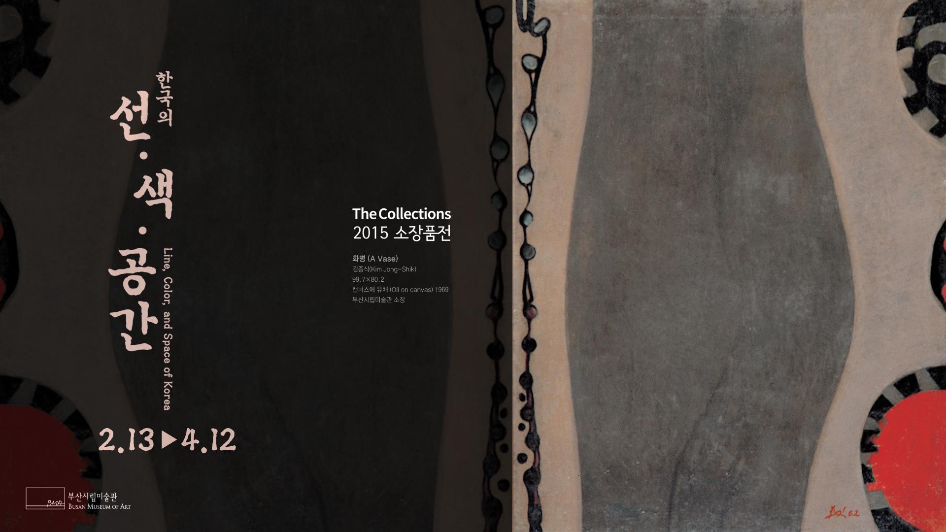 한국의 선, 색, 공간