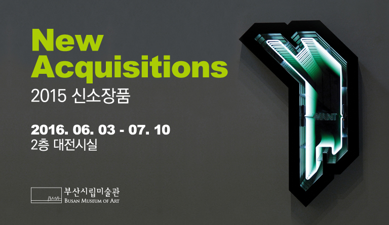 2015 신소장품전 / New Acquisitions