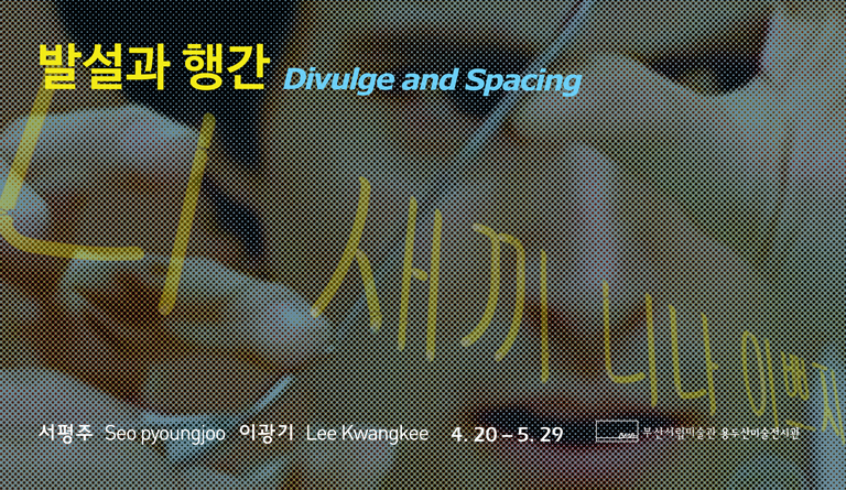 발설과 행간 Divulge and Spacing