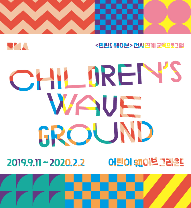 Children's wave ground